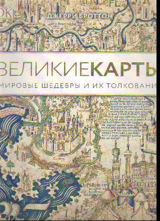 Великие карты. Мировые шедевры и их толкование