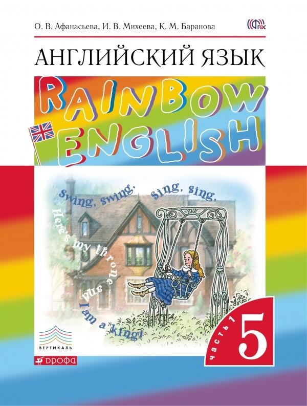 Английский язык. 5 кл.: Учебник: В 2 ч.: Ч. 1 ФГОС /+808664/