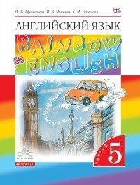 Английский язык. 5 кл.: Учебник: В 2 ч.: Ч. 2 ФГОС /+809062/