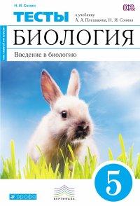 Биология. 5 кл.: Введение в биологию. Тематич. тесты к уч. Плешак /+792670/