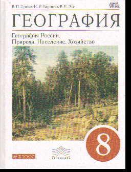 География России. 8 кл. Природа, население, хозяйство: Учебник /+803023/
