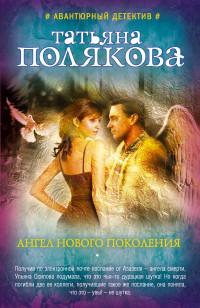Ангел нового поколения: Роман