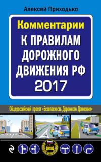 Комментарии к Правилам дорожного движения РФ на 2017 год