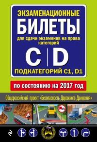 """Экзаменационные билеты для сдачи экзаменов на права кат. """"C"""", """"D""""...2017"""