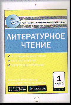 Литературное чтение. 1 кл.: Контрольно-измерительные материалы ФГОС