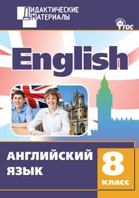 Английский язык. 8 кл.: Разноуровневые задания ФГОС