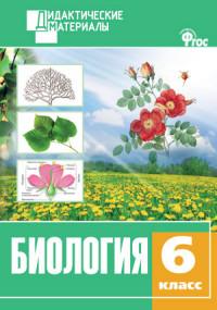 Биология. 6 кл.: Разноуровневые задания ФГОС