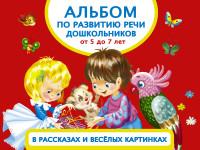 Альбом по развитию речи дошкольников в рассказах и веселых картинках