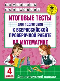 Математика. 4 кл.: Итоговые тесты для подготовки к всерос. провер. работе