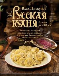 Русская кухня. Лучшее за 500 лет. Книга 1