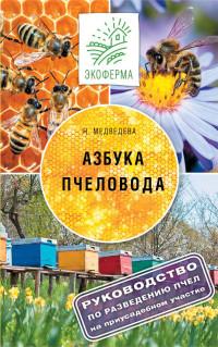 Азбука пчеловода: Руководство по разведению пчел на приусадебном участке