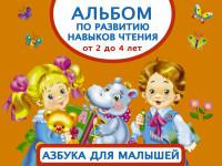 Альбом по развитию навыков чтения. Азбука для малышей. От 2 до 4 лет