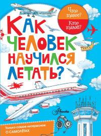 Как человек научился летать?