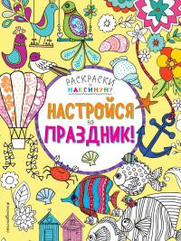 Раскраска Настройся на праздник!