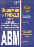 Экзамен в ГИБДД. Категории А, В, M, подкатегории A1. B1 с измен. на 2017