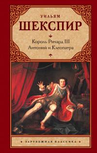 Король Ричард III. Антоний и Клеопатра: Трагедии