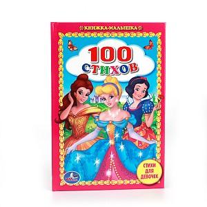 100 стихов: Стихи для девочек