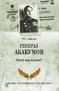 Генерал Абакумов. Палач или жертва?