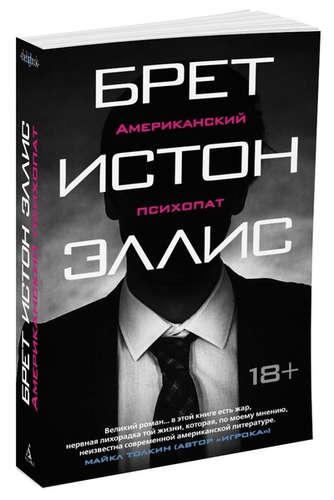 Американский психопат: Роман