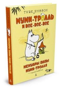 Мемуары папы Муми-тролля: Повесть-сказка