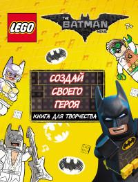 LEGO Batman Movie. Создай своего героя: Книга для творчества