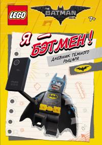 LEGO Batman Movie. Я - Бэтмен! Дневник Темного рыцаря