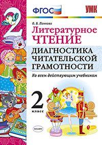 Литературное чтение. 2 кл.: Диагностика читательской грамотности ФГОС