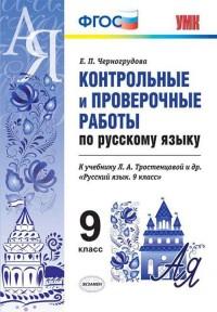 Русский язык. 9 кл.: Контрольные и проверочные к учеб. Тростенцовой ФГОС
