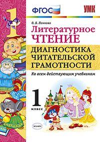 Литературное чтение. 1 кл.: Диагностика читательской грамотности ФГОС