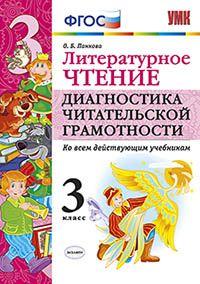 Литературное чтение. 3 кл.: Диагностика читательской грамотности ФГОС
