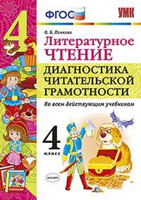 Литературное чтение. 4 кл.: Диагностика читательской грамотности ФГОС