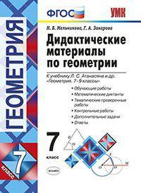 Геометрия. 7 кл.: Дидактические материалы к уч. Атанасяна Л.С. (ФГОС)