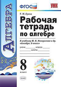 Алгебра. 8 кл.: Рабочая тетрадь к уч. Макарычева (ФГОС)