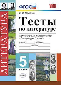 Литература. 5 кл.: Тесты к учебнику Коровиной В.Я. ФГОС