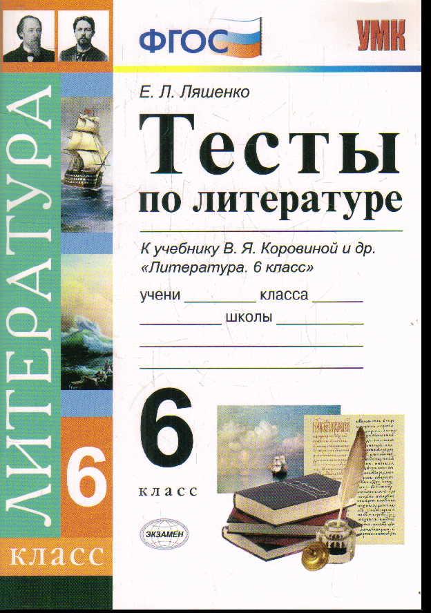 Литература. 6 кл.: Тесты к учеб. Коровиной В.Я. (ФГОС)
