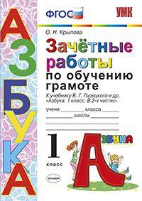 Зачетные работы по обучению грамоте. 1 кл.: К учебнику Горецкого В.Г. ФГОС