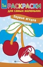 Раскраска Первые ягодки: книжка-раскраска