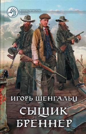 Сыщик Бреннер: Фантастический роман