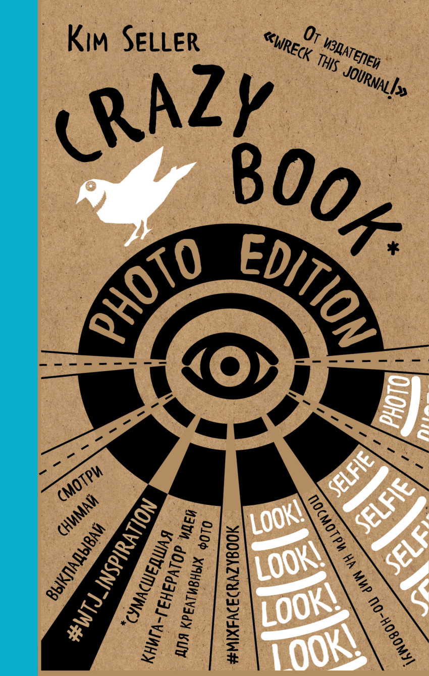 Crazy book. Photo edition. Сумасшедшая книга-генератор идей для креативных