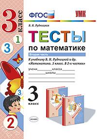 Математика. 3 кл.: Тесты к учебнику Рудницкой В.Н. В 2 ч. Ч.2 (ФГОС)