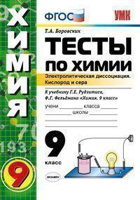 Химия. 9 кл.: Тесты к уч. Рудзитиса: Электролитическая диссоциация. Кислоро