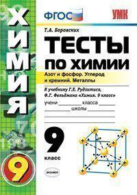 Химия. 9 кл.: Тесты к уч. Рудзитиса: Азот и фосфор. Углерод и кремний  ФГОС