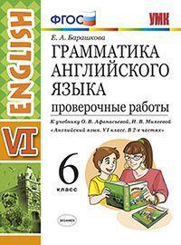Английский язык. 6 кл.: Грамм. англ. яз. Провер. работы к уч. Афанасьевой О