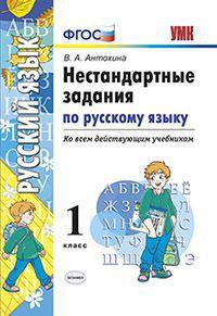 Нестандартные задания по русскому языку. 1 кл.: Ко всем действующим учебник
