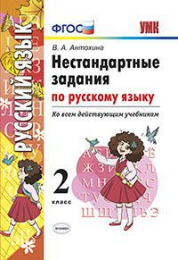 Нестандартные задания по русскому языку. 2 кл.: Ко всем действующим учебник