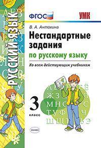 Нестандартные задания по русскому языку. 3 кл.: Ко всем действующим учебник