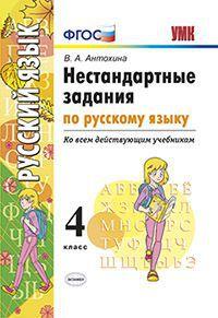 Нестандартные задания по русскому языку. 4 кл.: Ко всем действующим учебник