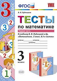Математика. 3 кл.: Тесты к учебнику Рудницкой В.Н. В 2 ч. Ч.1 (ФГОС)
