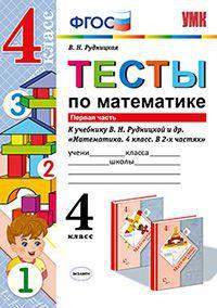 Математика. 4 кл.: Тесты к учебнику Рудницкой В.Н. В 2 ч. Ч.1 (ФГОС)