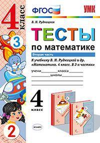 Математика. 4 кл.: Тесты к учебнику Рудницкой В.Н. В 2 ч. Ч.2 (ФГОС)